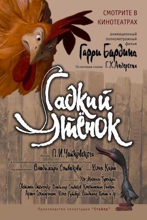 AFFICHE GADKII UTIONOK