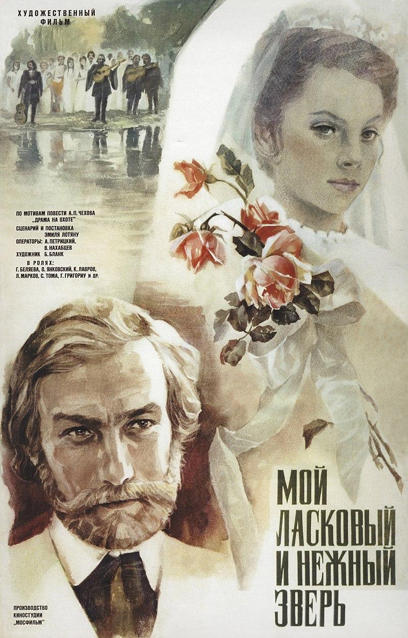 800px-1978_moy_laskovy_i_nezhny_zver[1]